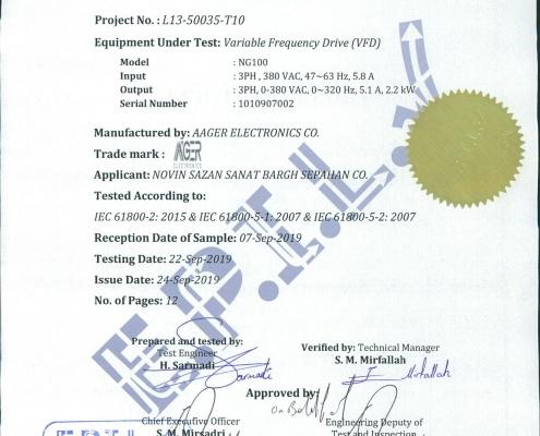 گواهینامه های دریافتی شرکت آگر الکترونیک